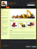 Сайт - аренда спецтехники